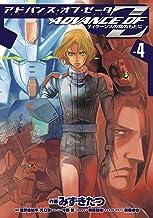 アドバンス・オブ・Z(4) ~ティターンズの旗のもとに~ (電撃コミックス)
