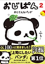 表紙: おじぱん2 おじさんなパンダ おじぱん おじさんなパンダ (ねーねーブックス) | タダエツコ