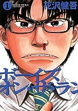 表紙: ボーイズ・オン・ザ・ラン(1) (ビッグコミックス) | 花沢健吾