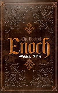 Book Of Enoch (Amharic Edition): ???? ???