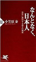 表紙: なんとなく、日本人 世界に通用する強さの秘密 (PHP新書) | 小笠原 泰