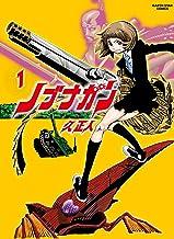 表紙: ノブナガン 1 (アース・スターコミックス) | 久 正人