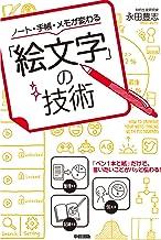 表紙: ノート・手帳・メモが変わる「絵文字」の技術 (中経出版) | 永田 豊志