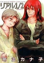 リアル1/2 (光彩コミックスBOYS・L)