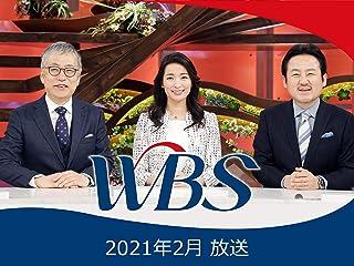 WBS(ワールドビジネスサテライト) 2021年2月
