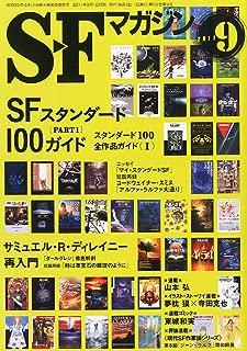 S-Fマガジン 2011年 09月号 [雑誌]