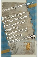 Six Covenants of the Prophet Muhammad with the Christians of His Time (Arabic Version): Six Covenants of the Prophet Muhammad with the Christians of His Time (Arabic Version) (Arabic Edition) Kindle Edition