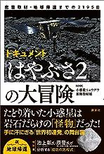 表紙: 密着取材・地球帰還までの2195日 ドキュメント「はやぶさ2」の大冒険 | NHK小惑星リュウグウ着陸取材班