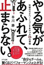 表紙: やる気があふれて、止まらない。 究極のモチベーションをあやつる36の習慣 (きずな出版) | 早川 勝