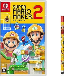 スーパーマリオメーカー 2 -Switch 【早期購入者特典】Nintendo Switch タッチペン(スーパーマリオメーカー 2エディション) 付