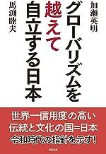 グローバリズムを越えて自立する日本 (新書)