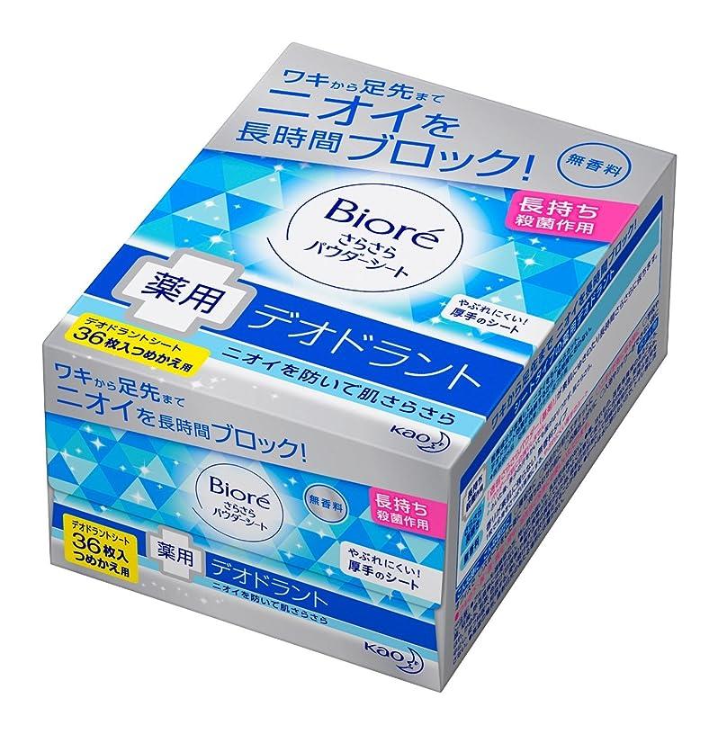 【花王】ビオレ さらさらパウダーシート 薬用デオドラント 無香料 つめかえ 36枚 ×5個セット