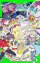 表紙: プリンセス・ストーリーズ 眠り姫と13番めの魔女 (角川つばさ文庫) | POO