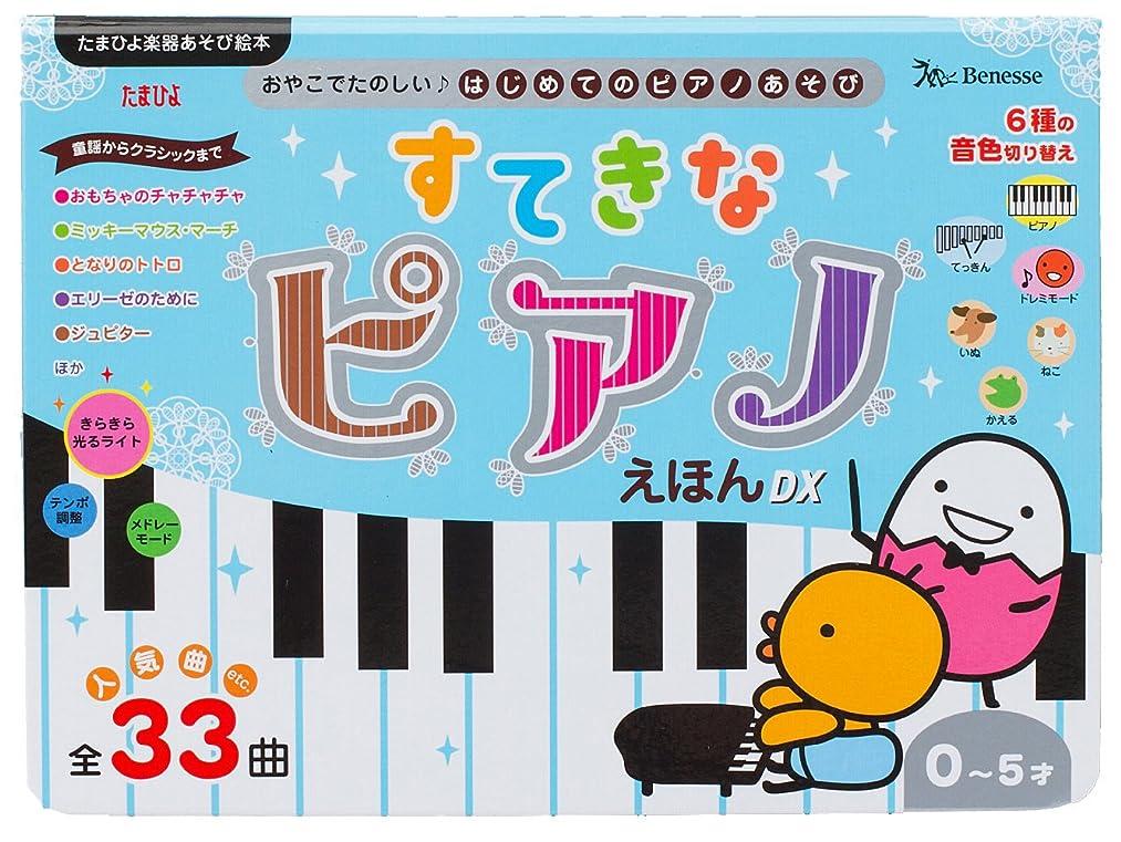 レオナルドダアフリカ感動するすてきなピアノえほんDX (たまひよ楽器あそび絵本)