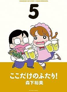 ここだけのふたり! : 5 (アクションコミックス)