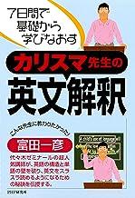 表紙: 7日間で基礎から学びなおす カリスマ先生の英文解釈 | 富田 一彦