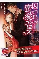 囚われの蜜愛エロス (濃蜜ラブルージュ) Kindle版