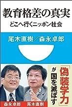 表紙: 教育格差の真実 どこへ行くニッポン社会(小学館101新書) | 尾木直樹