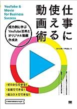 表紙: 仕事に使える動画術 成功例に学ぶYouTube活用とオリジナル動画作成法 | 千崎達也