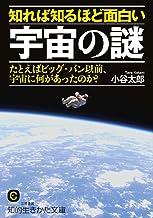 表紙: 知れば知るほど面白い宇宙の謎―――たとえばビッグ・バン以前、宇宙に何があったのか? | 小谷 太郎