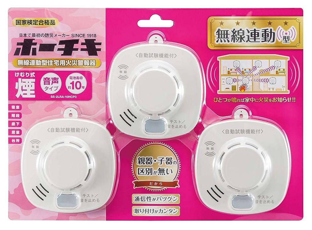 個人収入ステージホーチキ 火災警報器 ホワイトアイボリー 煙式 3個入 無線連動方式(煙式) SS-2LRA-10HCP3