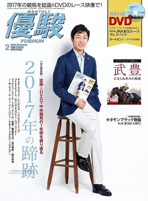れる枝明確に月刊『優駿』 2018年 02月号 [雑誌]