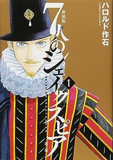 新装版7人のシェイクスピア第一部(1) (KCデラックス)