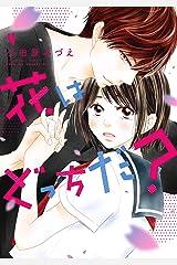 花はどっちだ? : 4 (ジュールコミックス) Kindle版