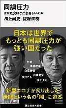 表紙: 同調圧力 日本社会はなぜ息苦しいのか (講談社現代新書) | 鴻上尚史
