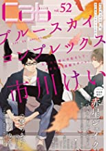 Cab Vol.52 (マーブルコミックス)