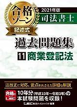 2021年版 司法書士 合格ゾーン 記述式過去問題集 11 商業登記法 (司法書士合格ゾーンシリーズ)