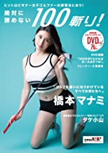 表紙: ヒントはビギナー女子ゴルファーの練習法にあり! 絶対に諦めない100斬り!【電子書籍版】 | ソフト・オン・デマンドDVD編集部