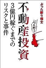 表紙: 不動産投資 3億円稼ぐまでのリスクと事件 | ぶった斬り博士