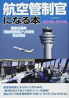 航空管制官になる本2018-2019 (イカロス・ムック)