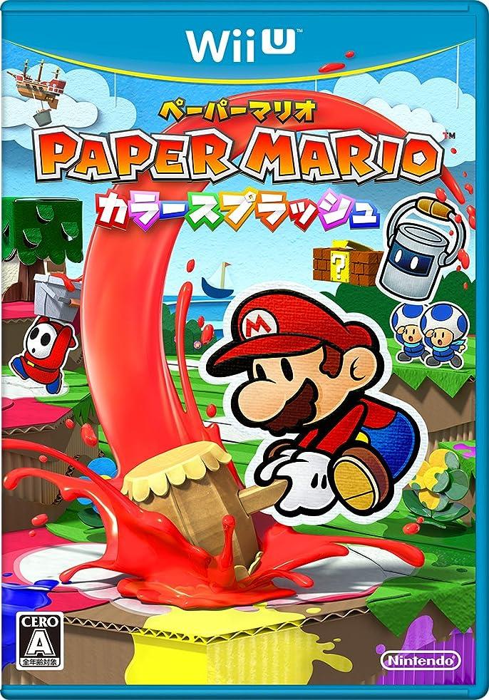 リテラシー枯れる名前でペーパーマリオ カラースプラッシュ - Wii U