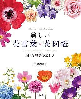 美しい花言葉・花図鑑 彩りと物語を楽しむ