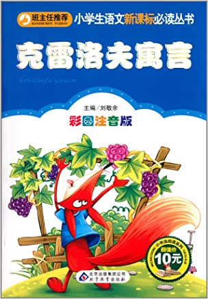 小学生语文新课标必读丛书:克雷洛夫寓言(彩图注音版)