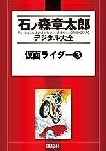表紙: 仮面ライダー(3) (石ノ森章太郎デジタル大全) | 石ノ森章太郎