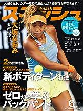 表紙: スマッシュ 2018年6月号 [雑誌] | 日本スポーツ企画出版社