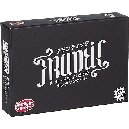 アークライト フランティック カードを出すだけのカンタンなゲーム 完全日本語版 (2-8人用 5-45分 12才以上向け) ボードゲーム