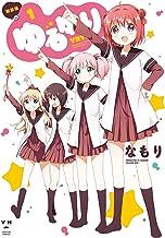 ゆるゆり: 1 (百合姫コミックス)