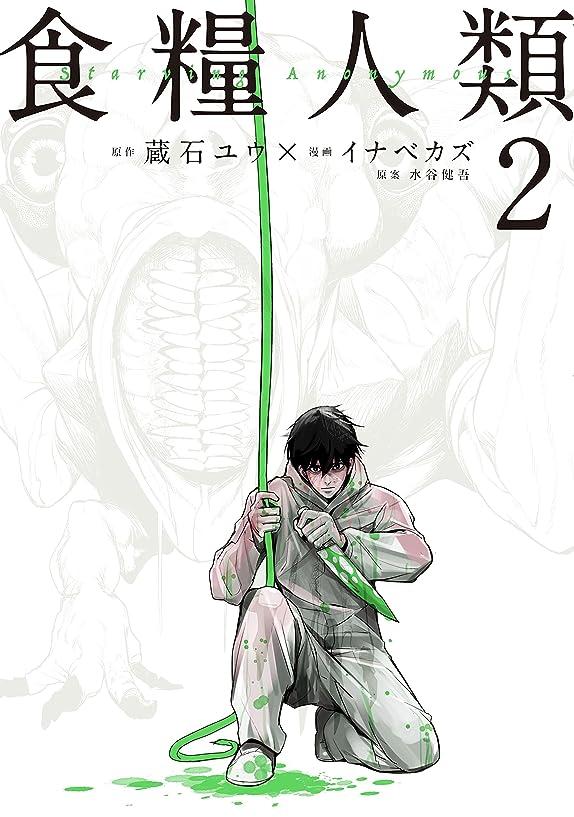 生物学弱い生食糧人類-Starving Anonymous-(2) (ヤングマガジンコミックス)