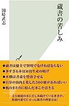 表紙: 蔵書の苦しみ (光文社新書)   岡崎 武志