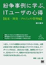 紛争事例に学ぶ、ITユーザの心得【提案・開発・プロジェクト編】