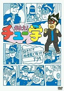 かよえ!チュー学 8 [DVD]