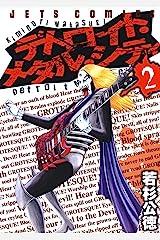 デトロイト・メタル・シティ 2 (ジェッツコミックス) Kindle版