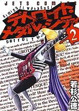 表紙: デトロイト・メタル・シティ 2 (ジェッツコミックス) | 若杉公徳