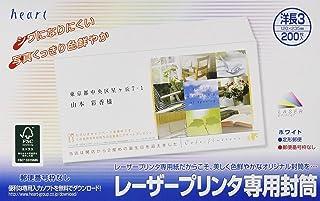 ハート レーザー封筒 洋長3 ホワイト 200枚函 YW0980
