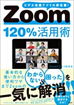 表紙: Zoom120%活用術   Zoomビジネス研究会
