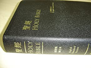 ESV-CUNP Bilingual Chinese-English Holy Bible / 中英對照聖經:新標點和合本–英文標準版 / Glided Black Leather with Golden Edges, 1 Gold Marker
